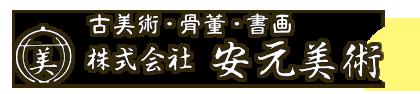 株式会社安元美術 古美術・骨董・書画